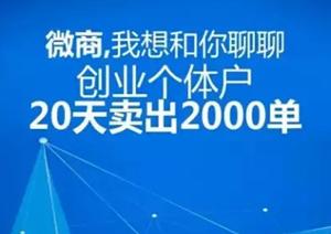 犇犇牛肉通过微商20天销售2000单