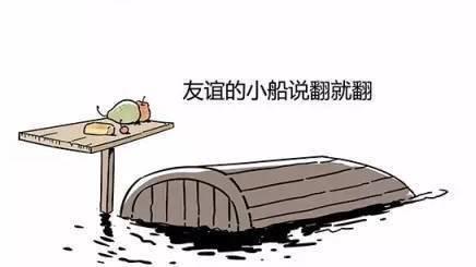 微商友谊的小船容易翻.jpg