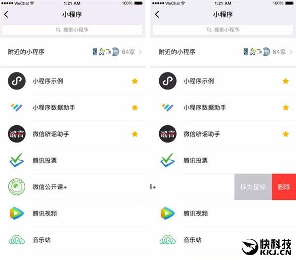 """微信小程序新增""""星标"""":方便置顶_新客网"""