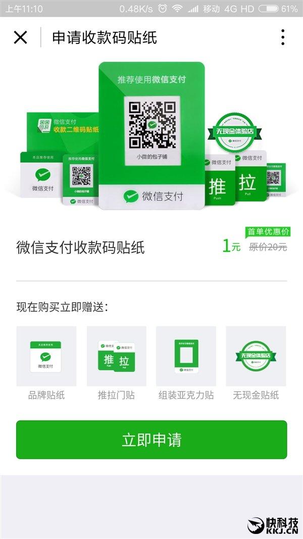 微信全方位对标支付宝:全新小程序曝光_新客网
