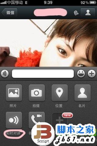 微信怎么打电话?微信免费打电话使用教程(图文详解)2