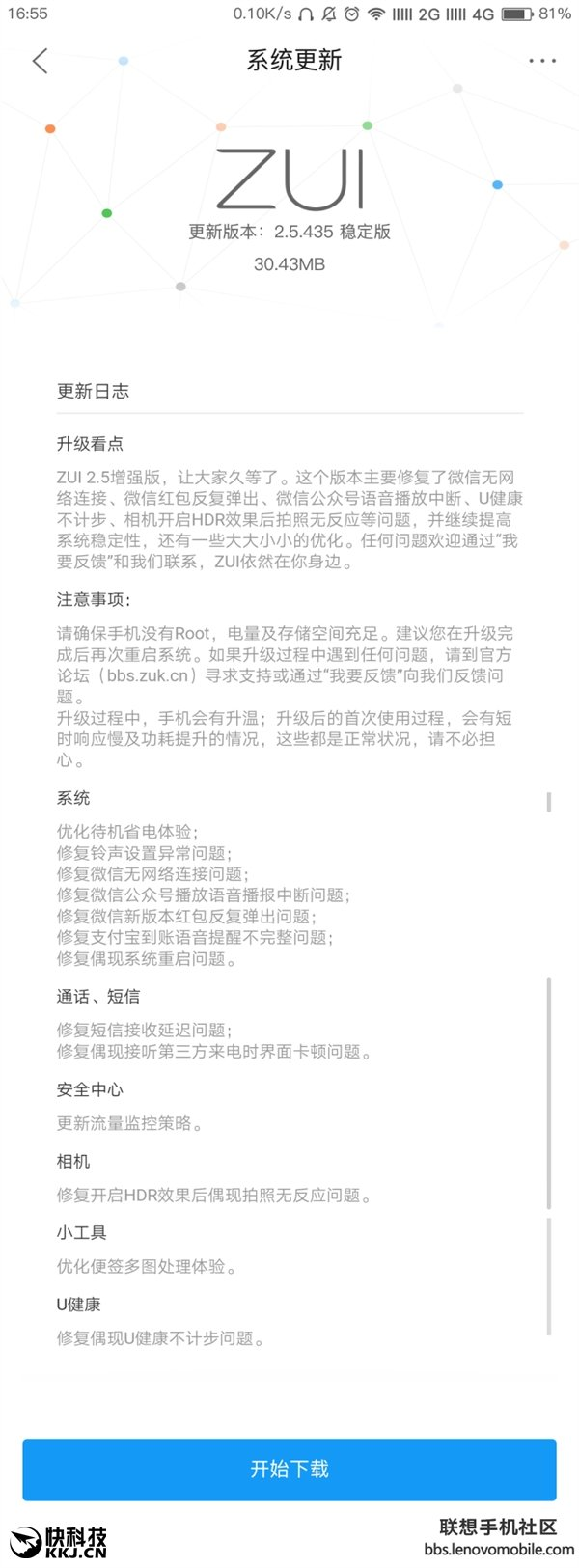 良心!联想ZUK推送ZUI 2.5增强版:微信大优化_新客网
