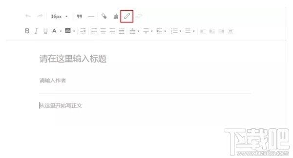 微信公众号怎么添加超链接?微信公众号超链接插入教程_新客网
