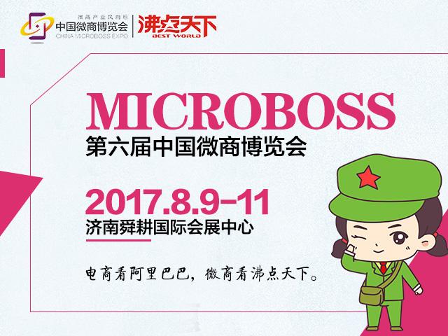 说明: C:\Users\FDXS001\Desktop\公司素材图片\第六届中国微商博览会\第六届\第六届中国微商博览会横版E.jpg